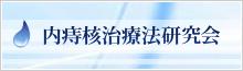 内痔核治療法研究会